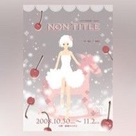 【DVD】vol.20「non title」  (ハグハグ共和国)