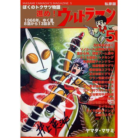 【新刊】[書籍] 私家版 ぼくのトクサツ物語5 1966年、ゆく夏 8話から13話まで  進め!ウルトラマン