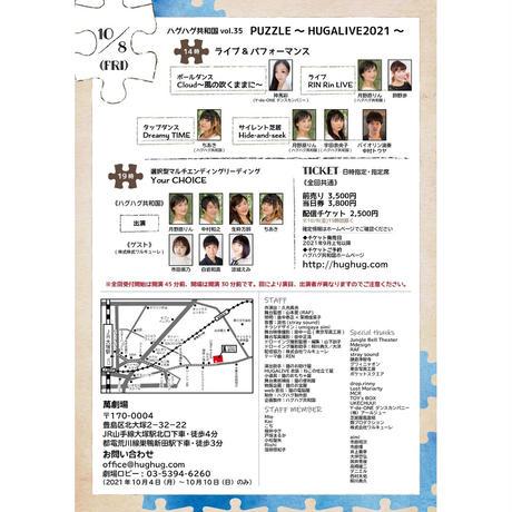 【DVD】ハグまつり「PUZZLE ~HUGALIVE2021~」ライブパフォーマンス&選択型マルチエンディングリーディング
