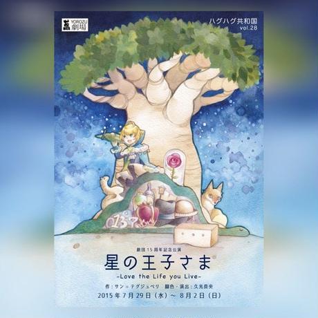 【DVD】vol.28「星の王子さま-Love the Life you Live-」(ハグハグ共和国)