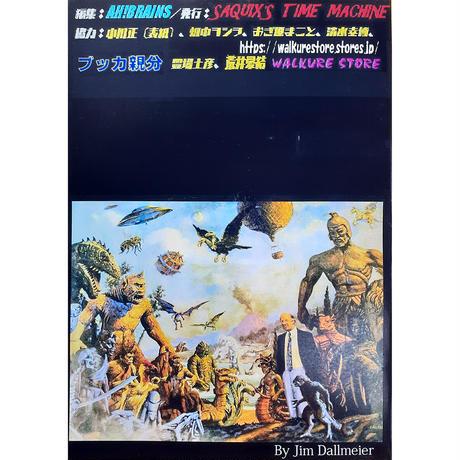 【入荷問合せ中】[書籍]【新装版】SAQUIX'Sタイムマシン『怪物園』 Vol.05