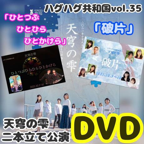 【DVD】vol.35「天穹の雫~ひとつぶ ひとひら ひとかけら~破片~」二本立て公演(ハグハグ共和国)