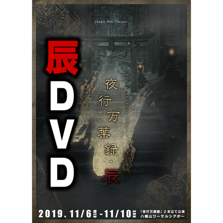 【Jungle Bell Theater】「夜行万葉録・辰」公演DVD