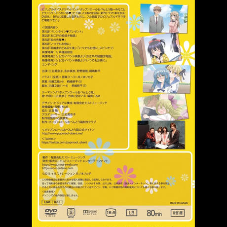 [DVD] 「ポップンロールおべんとう箱~いっぽんめ~」(特製キャラシール付き)