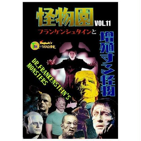 【入荷問合せ中】[書籍] SAQUIX'Sタイムマシン『怪物園』 Vol.11