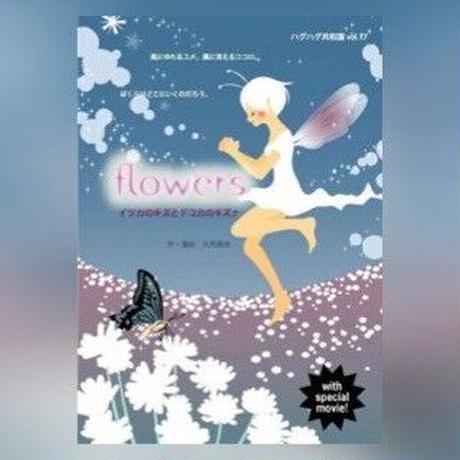 【DVD】vol.17「flowers-イツカのキズとドコカのキズナ-」  (ハグハグ共和国)
