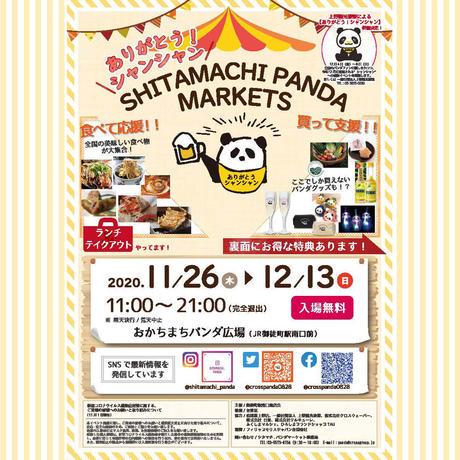 シタマチ.パンダマーケット 応援チケット(11/26-12/13開催)