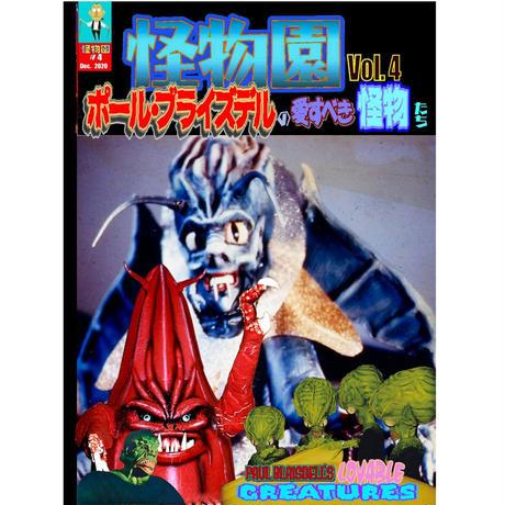 【入荷問合せ中】[書籍]【新装版】SAQUIX'Sタイムマシン『怪物園』 Vol.04