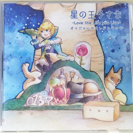 【CD】vol.28「星の王子さま-Love the Life you Live-」オリジナルサウンドトラック(ハグハグ共和国)