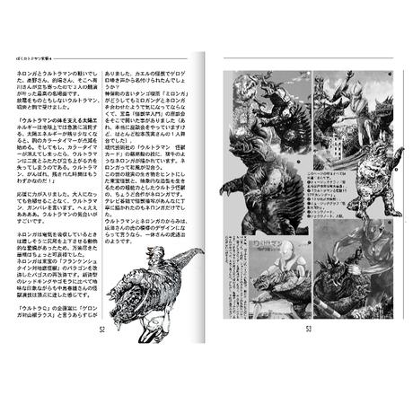 [書籍] 私家版 ぼくのトクサツ物語4 1966年夏 来たぞ、われらのウルトラマン!