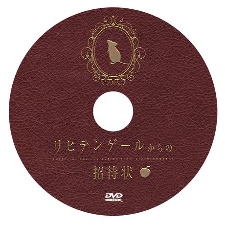 【Jungle Bell Theater】2016年冬公演「リヒテンゲールからの招待状」公演DVD