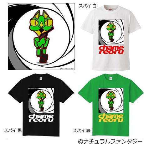 [Tシャツ] カメレオール Aスパイ風(職業怪人カメレオール)