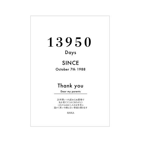 子育て感謝状03