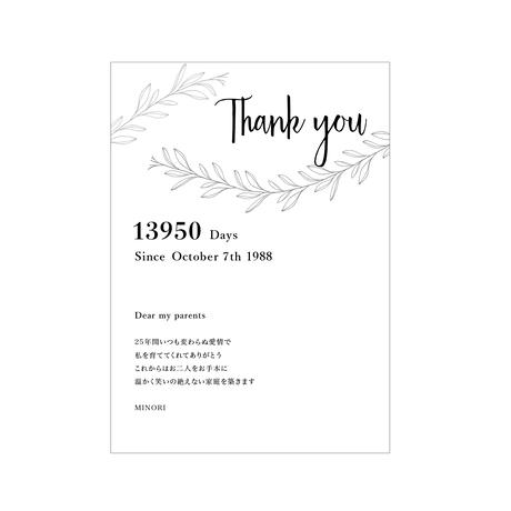 子育て感謝状02