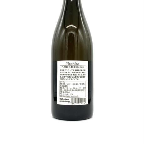 リタファーム&ワイナリー / 八郎橙色葡萄酒 2019