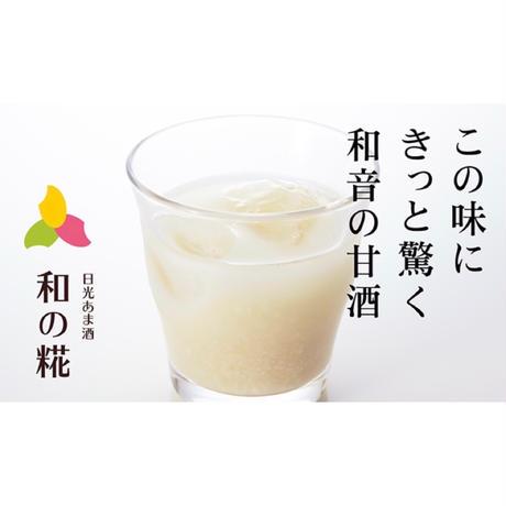 """日光あま酒""""和の糀"""" 冷 1100ml"""