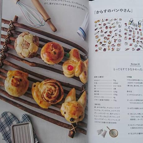 絵本のお菓子