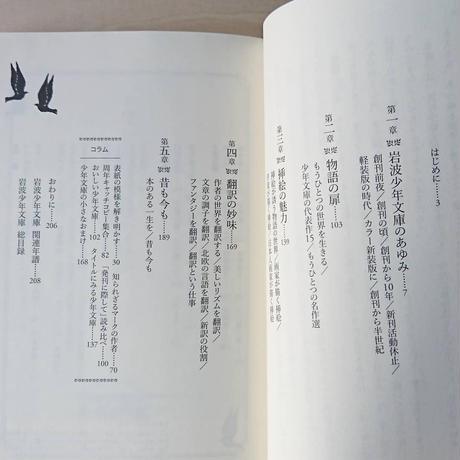 岩波少年文庫のあゆみ1950-2020