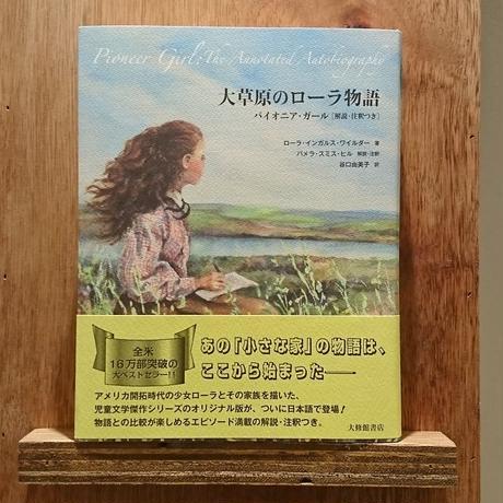 大草原のローラ物語 パイオニア・ガール