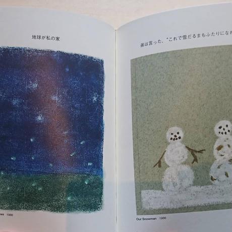 ゴフスタイン つつましく美しい絵本の世界