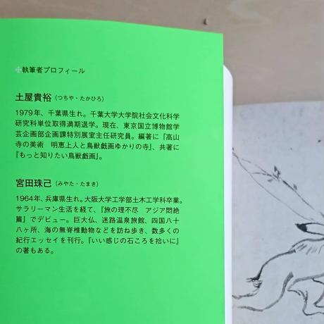 謎解き 鳥獣戯画