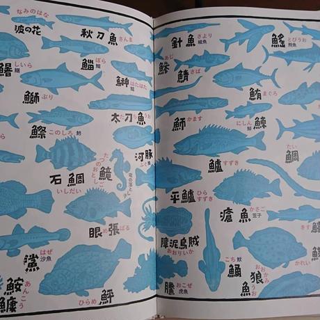 いきもの漢字図
