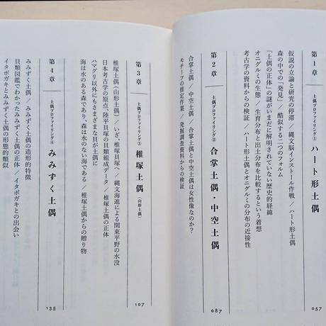 土偶を読む ー130年解かれなかった縄文神話の謎