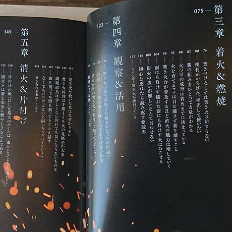 焚き火の本