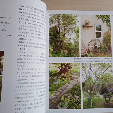 カルチュラル・ガーデン 育つままにほったらかしの庭づくり