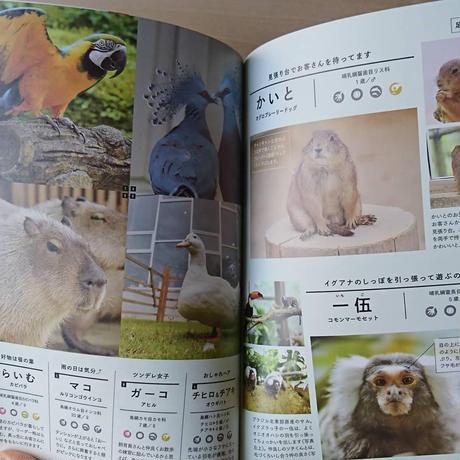 動物園めぐり