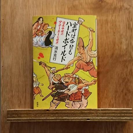 室町は今日もハードボイルド :日本中世のアナーキーな世界