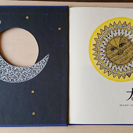 太陽と月(第3刷)
