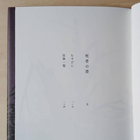 〈白川静の絵本〉死者の書