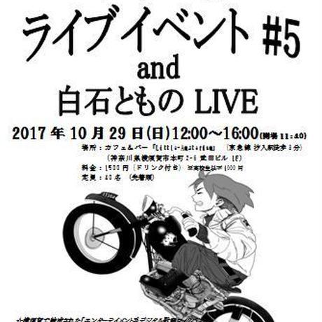 わらいき ボイスドラマライブイベント#5 in yokosuka 2017年10月29日(日)12時~16時