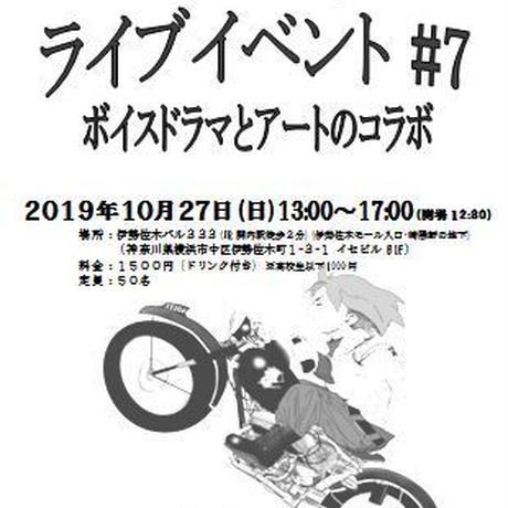 わらいき ボイスドラマライブイベント#7 2019年10月27日(日) 13時~17時