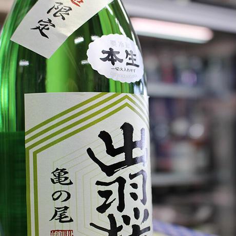 【3月上旬販売!】出羽桜 亀の尾 本生 純米大吟醸 720ml