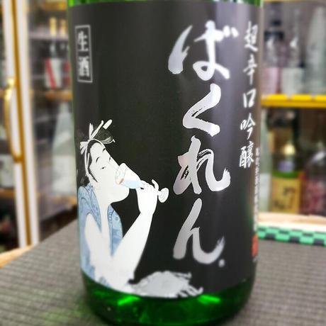 くどき上手 ばくれん・黒 超辛口吟醸 生酒 1.8L