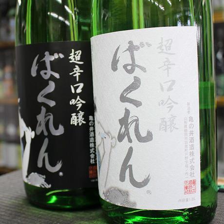 くどき上手 ばくれん・白 超辛口吟醸酒 1.8L