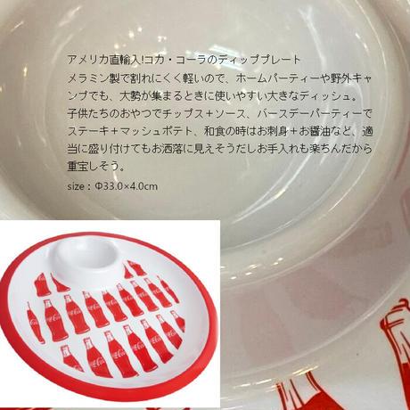 コカコーラ ディップ プレート ボトル柄  / アメリカ直輸入 【8900129】