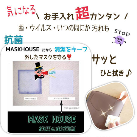 ◇誕生石カラーシリーズ◇【フラップ刻印】幸せを呼び込むマスクケース 抗菌MASKHOUSE1616