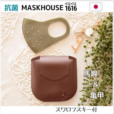 【下刻印/スワロフスキー付】幸せを呼び込むマスクケース 抗菌MASKHOUSE1616