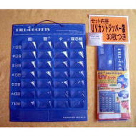 ピルポケット1日4回用 UVカットジッパー袋30枚付