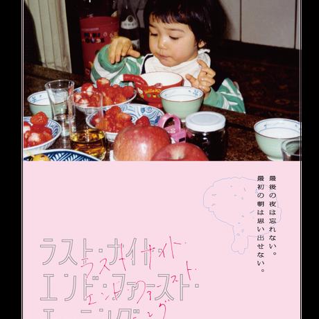 【台本】ラスト・ナイト・エンド・ファースト・モーニング