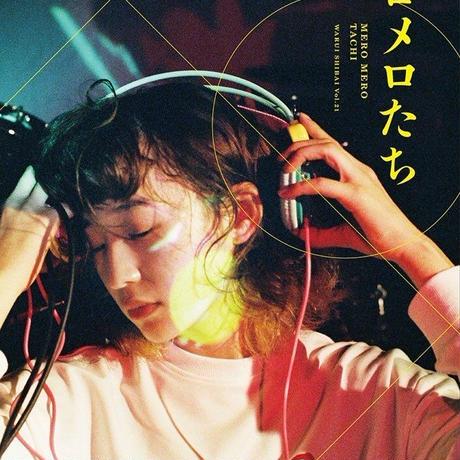 【Blu-Ray】vol.21 メロメロたち B-side