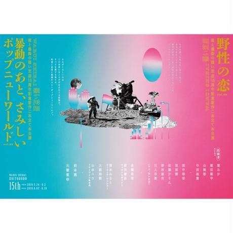 【Blu-ray】vol.23 暴動のあと、さみしいポップニューワールド