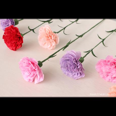 【即日発送可】和紙の花「一輪のカーネーション」(カラー:4色)