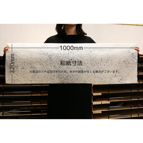 染め落水和紙(商品番号:as-160507)
