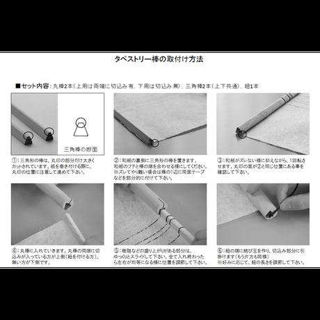 和紙用タペストリーキット(幅36cm)