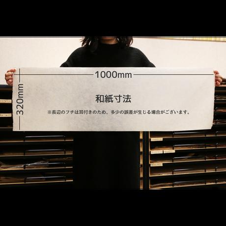 創作デザイン和紙・葉/墨染(商品番号:as-201001)