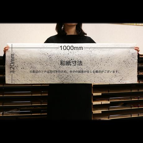 創作デザイン落水和紙(本金)(商品番号:as-161001)